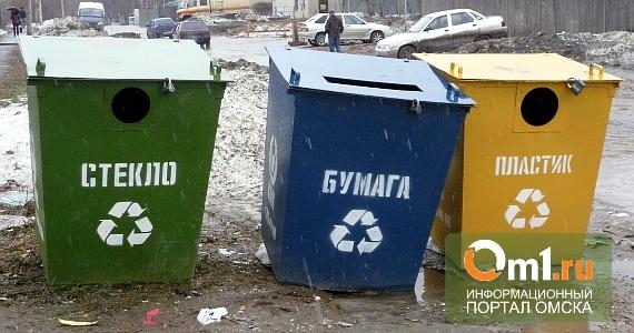 В Омске наконец-то пришли к идее раздельного сбора мусора