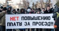 В Омске митинг против роста платы за проезд пытались сорвать матерными надписями