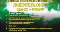 В Омске состоится творческий тренинг «Поступи во ВГИК»