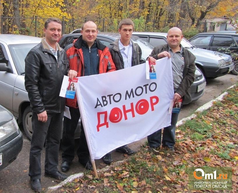 Омские автомобилисты и байкеры поделятся кровью
