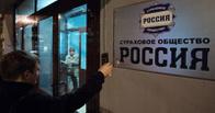 Страховая компания «Россия» признана банкротом