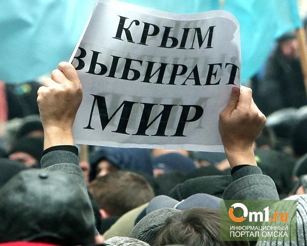 Омичи проведут митинг в поддержку Крыма