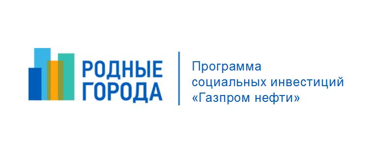 Подведены итоги грантового конкурса «Газпромнефть-ОНПЗ»