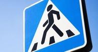 На омских дорогах за полчаса сбили троих пешеходов