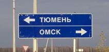 Как выжить на «трассе смерти» Омск – Тюмень?