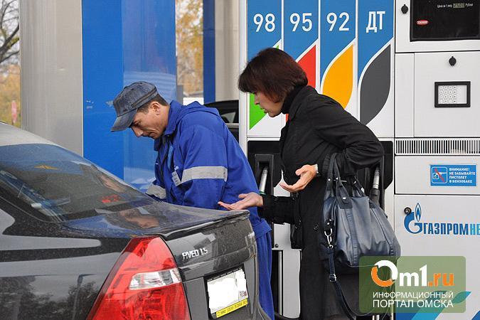 Омск сохраняет позицию лидера по самым низким ценам на бензин