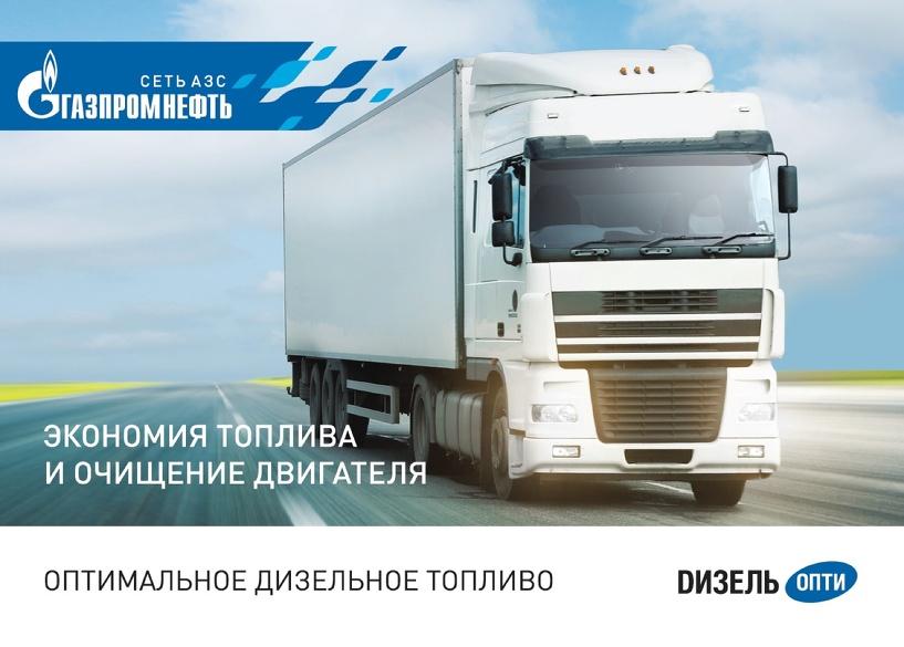 Новое дизельное топливо появилось на АЗС «Газпромнефть»