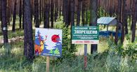 Омичам запретят выезжать в лес на природу