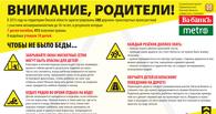 По поручению губернатора Виктора Назарова в Омской области стартовала информационная кампания «Внимание, родители!»