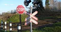 В Омской области грузовой поезд протаранил легковой ВАЗ: водитель погиб