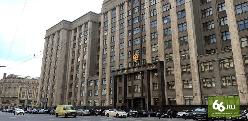 Расходы на содержание Госдумы увеличат на четверть: деньги пойдут на зарплаты депутатов