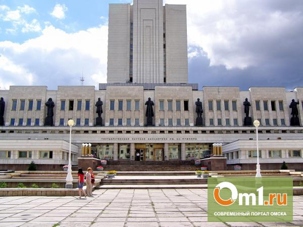 Зданию омской «Пушкинки» за 3 миллиона рублей отремонтируют фасад