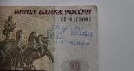 Омичи придумали печатать рекламу прямо на банкнотах