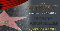 Приглашаем Вас на торжественное открытие Аллеи звезд кинотеатра «Слава»!