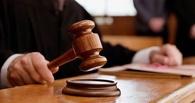 Бывшего директора департамента образования Омска приговорили к четырем годам строгого режима