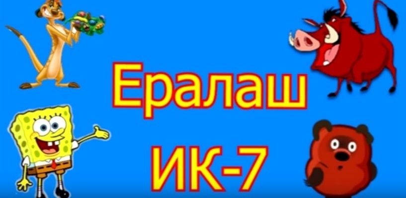 Омские заключенные сняли «Ералаш»