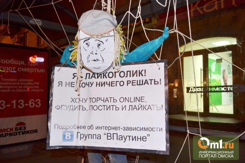В Омске появилось движение активистов по борьбе с «лайкоголизмом»