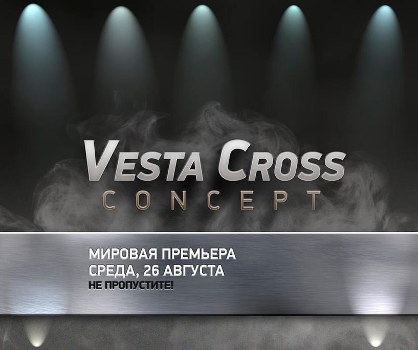 Наш Allroad, но не «Ауди» и не «кватро»: АвтоВАЗ показал Lada Vesta Cross