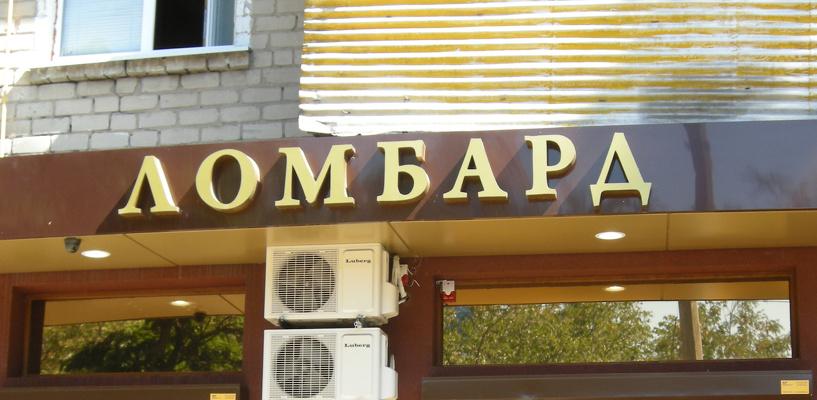 Омич за 3 000 рублей сдал в ломбард коробку с мусором