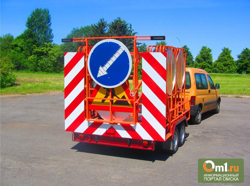В Омске установят дорожные знаки на четыре миллиона