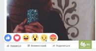 Love, Haha, Wow, Sad, Angry. Facebook добавил пять альтернатив Like