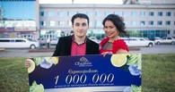 Пара омичей выиграла 1 млн рублей на проведение свадьбы