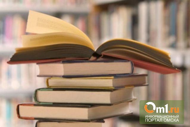 Назаров подарит омским школьникам учебники на 180 миллионов рублей