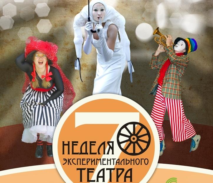 Театральным шествием откроют в Омске Неделю экспериментального театра