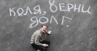 Долги за тепло будут выбивать из жителей Омска коллекторы