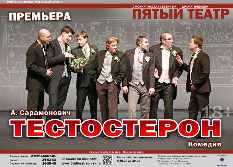 Премьера в омском государственном драматическом «Пятом театре»