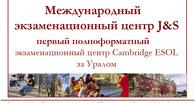 Международные экзамены в Омске: на экзамен как на праздник