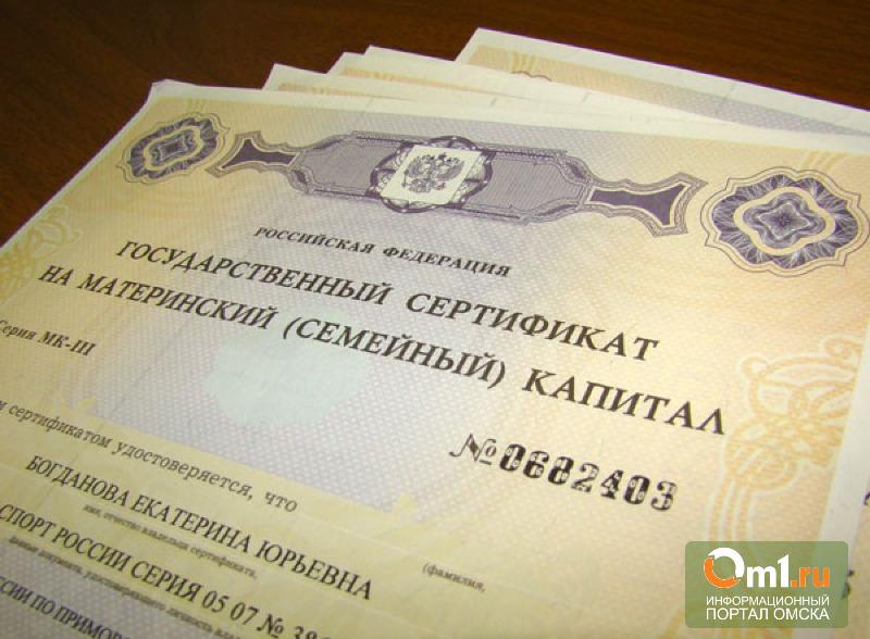 В Омске еще одна женщина «нахимичила» с материнским капиталом