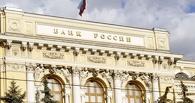 ЦБ предсказал истощение Резервного фонда России через полтора года
