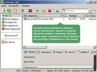 Минкомсвязи будет банить торренты по IP-адресам