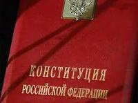 Матвиенко предлагает снова сделать День конституции выходным днем