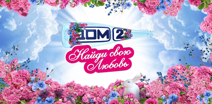 В Омске пройдет очередной кастинг на шоу «Дом-2»
