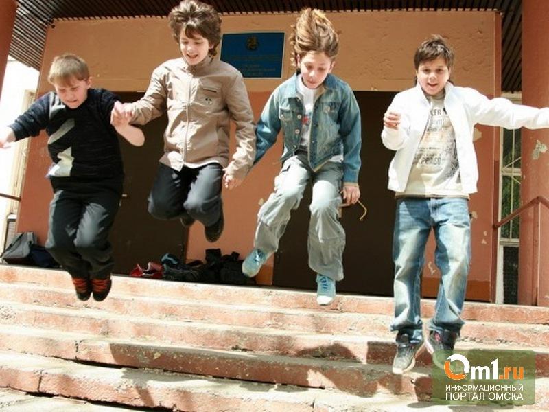 Завтра омские школьники выходят на каникулы