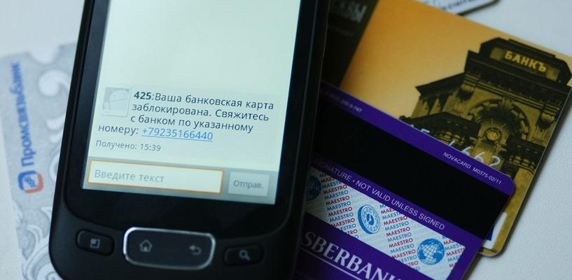 Омич отдал мошенникам 5 000 рублей, чтобы разблокировать банковскую карту