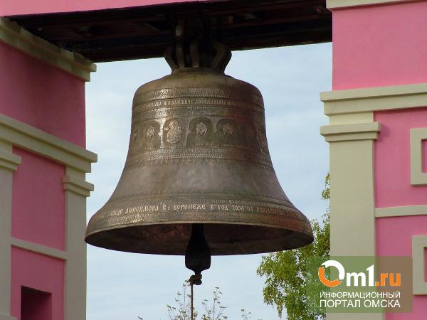 В Омской области празднично зазвонят все колокола