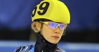 Омская шорт-трекистка Татьяна Бородулина вошла в состав сборной России