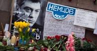 В Роспатент поданы заявки на регистрацию товарных знаков «Немцовка» и «Немцов-мост»
