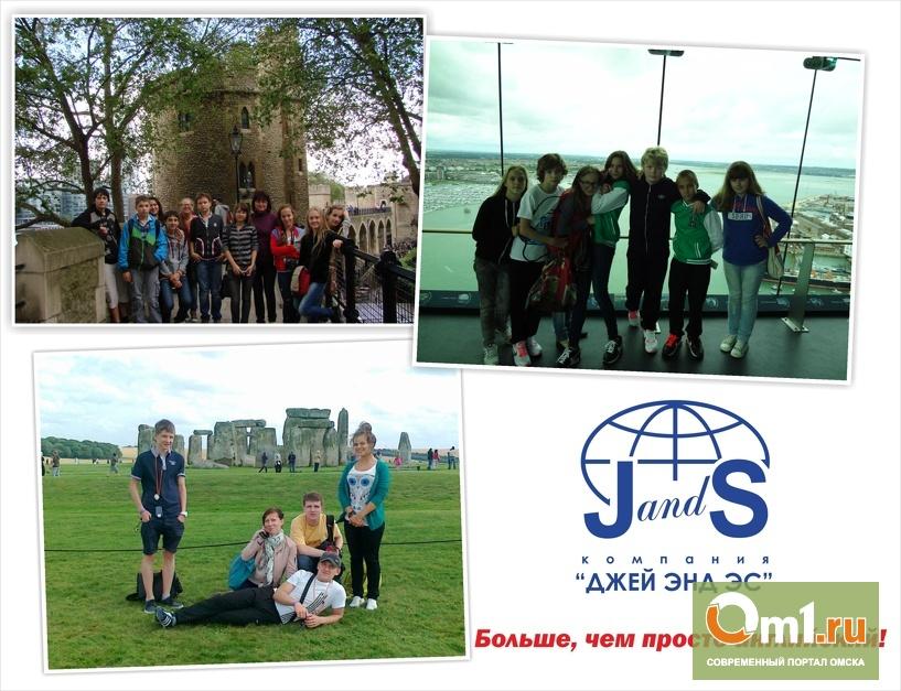 J&S приглашает омичей провести лето в Англии, Франции или Черногории