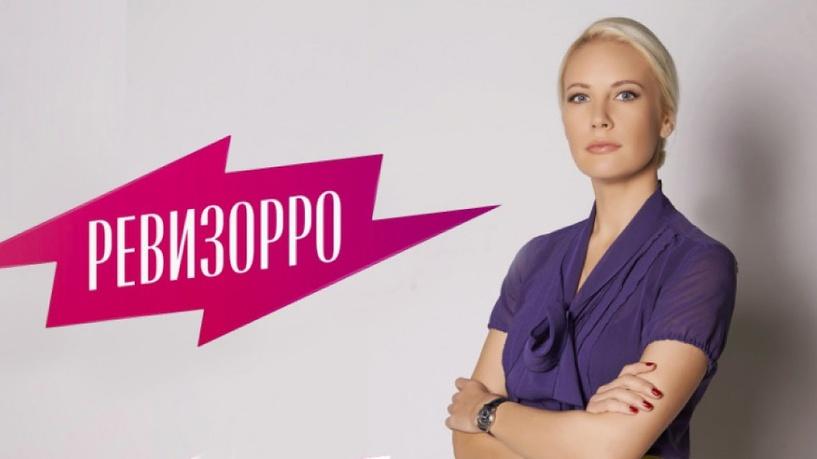 «Жаркий прием»: в сети появилась полная версия «Ревизорро» в Омске