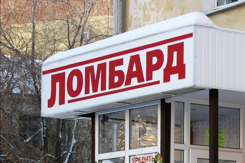 Всероссийская перепись ломбардов: Центробанк подготовил поправки в закон