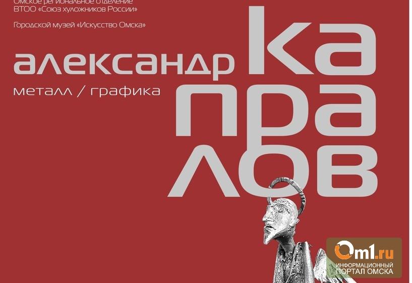 В Омске открывается выставка художника, работающего с «мужским» материалом