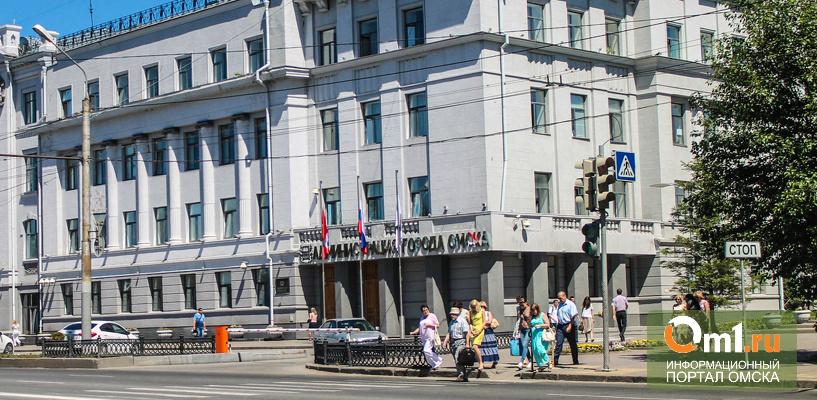 В Омске подвели результаты оценки эффективности деятельности мэрии