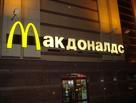 Второй в Омске «Макдоналдс» появится в бывшем ТЦ «Фестиваль»