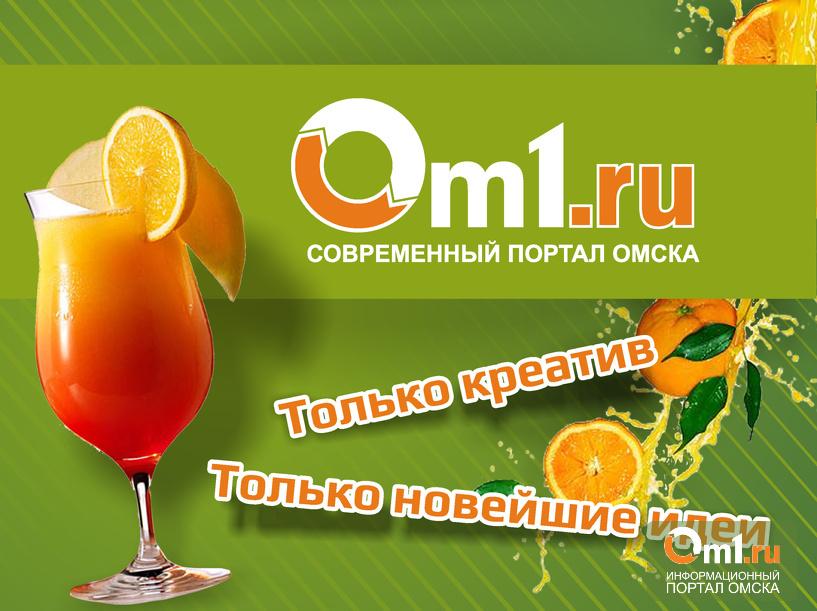 Om1.ru отметил свой первый день рождения