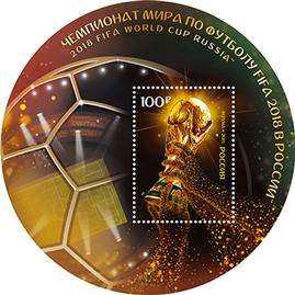 Первая марка, посвященная FIFA 2018, появилась на омском почтамте