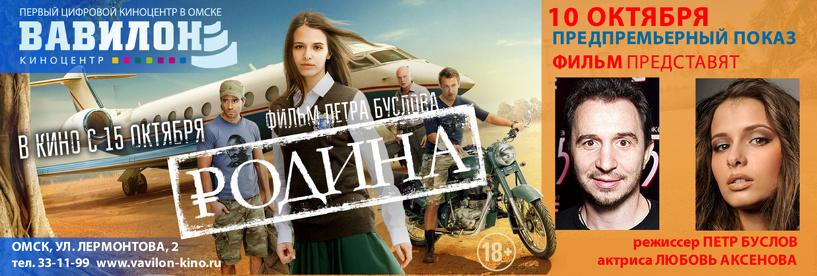 Киноцентр «Вавилон» приглашает на предпремьерный показ фильма «Родина» (18+)